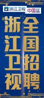 浙江卫视2016招聘