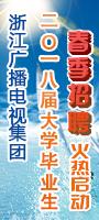 浙江广电集团春季招聘