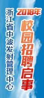 2018年浙江省中波发射管理中心校园招聘启事