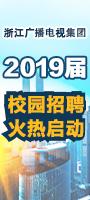 浙江广播电视集团2019届校园招聘火热启动