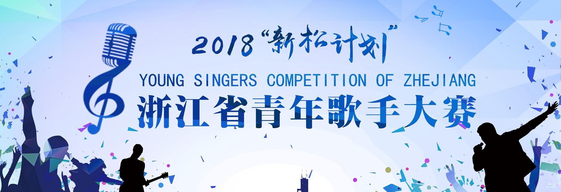 """2018""""新松计划""""浙江省青年歌手大赛"""