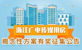 浙江广电传媒用房概念性方案有奖征集公告